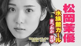 女優魂 松岡茉優 水族館ガール 司会からコメディまで 引用 (文字ソース...