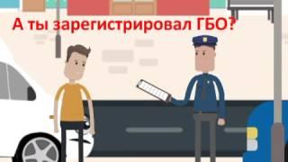 Регистрация ГБО в ГИБДД 2017- важно!(, 2017-02-12T15:47:44.000Z)