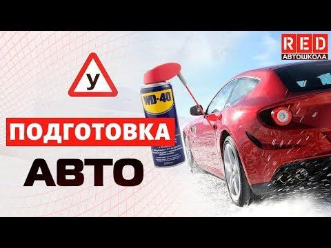 Подготовка авто к зиме! Топ Важных советов  [Автошкола RED]