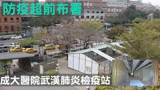 武漢肺炎組合屋檢疫站架設縮時影片