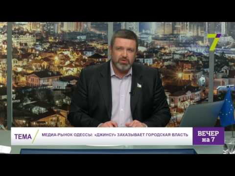 Медиа-рынок Одессы: «джинсу» заказывает городская власть