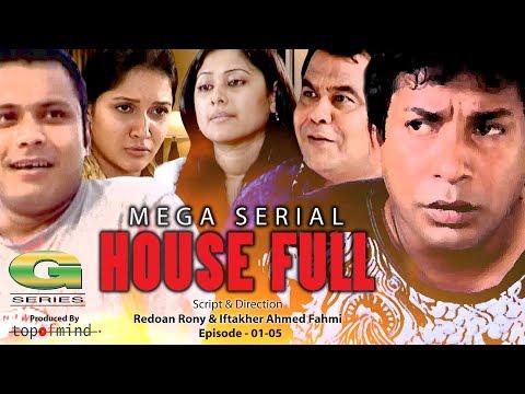 House Full | Mega Serial | Episode 01-05 | Mosharraf Karim | Siddikur Rahman | Sumaiya Shimu