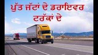 vuclip Le lea Truck tere yaar ne -Putt Jattan De Driver Truckan De- Full Original Song PUNJAB RIDERZ MUSIC