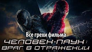 """Все грехи фильма """"Человек-паук 3: Враг в отражении"""""""
