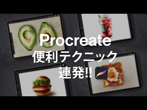 Procreateでイラストを極めたい人必見です便利技たくさん紹介するよ★