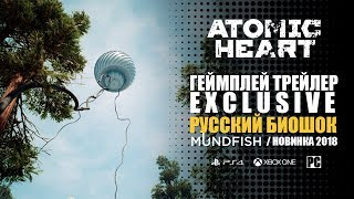 ATOMIC HEART | Exclusive Gameplay Trailer | НОВИНКА 2018 | PS4 Xbox One PC трейлер