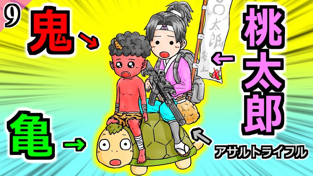 【アニメ】全部間違えてる現代版の桃太郎【モア太郎】9話