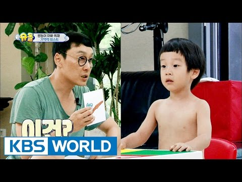 Twins' House - Memory test [The Return of Superman | 2016.07.24]
