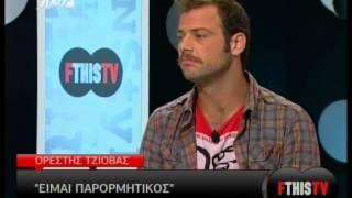 Entertv.gr: Ο Ορέστης Τζιόβας για τα προσωπικά του