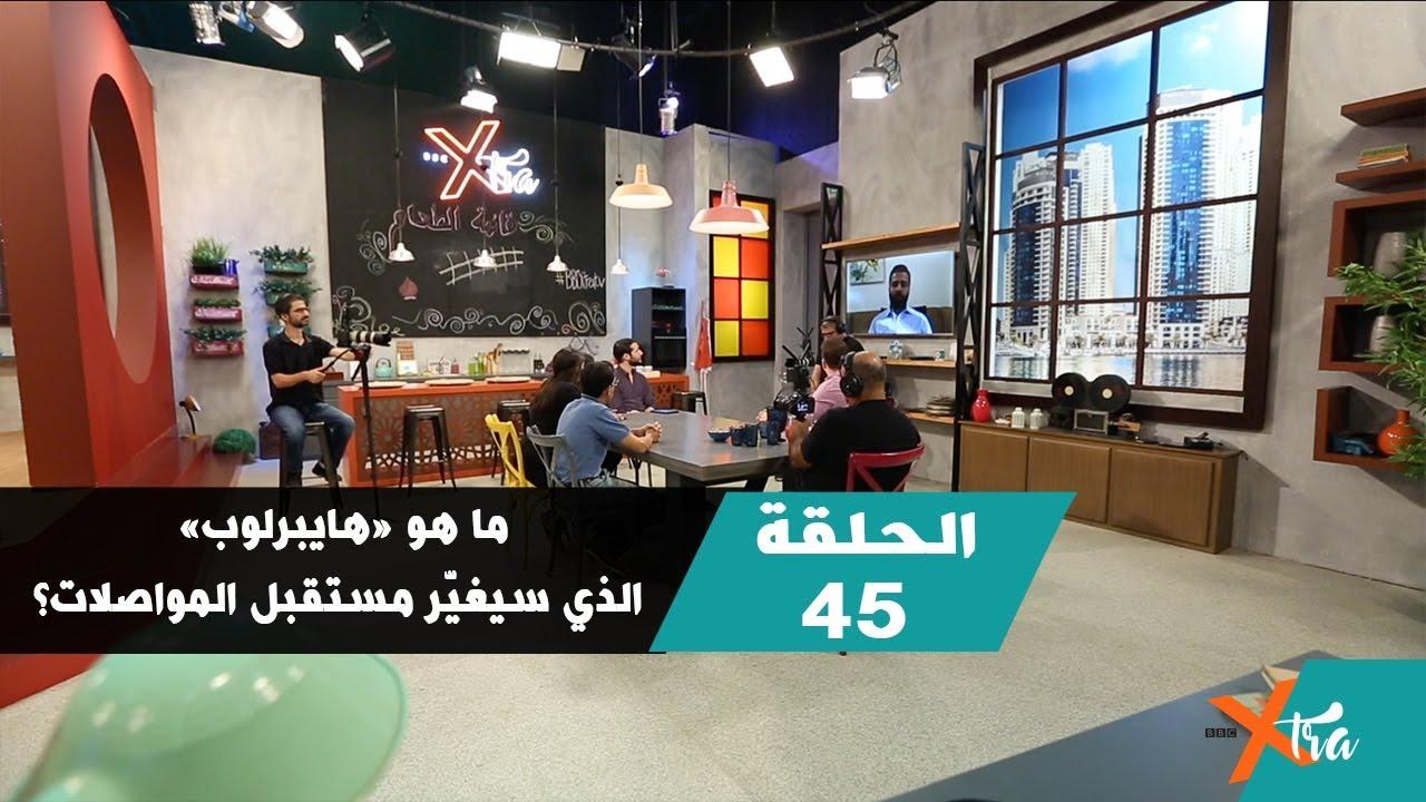 "BBC عربية:ما هو ""هايبرلوب"" الذي سيغيّر مستقبل المواصلات؟ - جزء٣- الحلقة ٤٥- بي بي سي إكسترا"