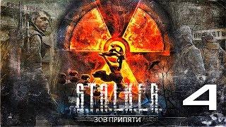 🌑 Прохождение S.T.A.L.K.E.R. - Зов Припяти ➤ часть 4 [ AtmosFear 3 + Absolute_Nature_4.01]