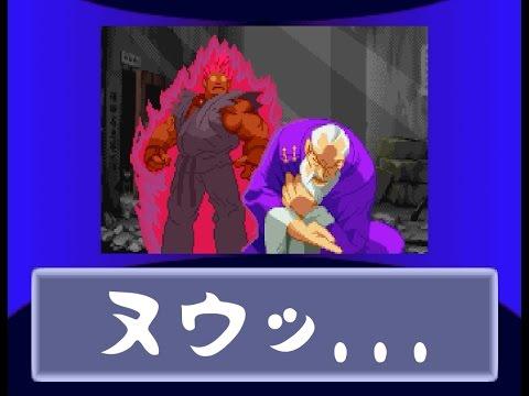 真・豪鬼(Super-Akuma) エンディング - STREET FIGHTER ZERO2 DASH