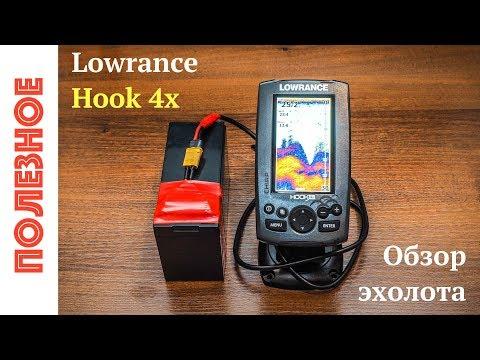Эхолот Lowrance Hook 4x. Обзор и личное мнение по итогам сезона.