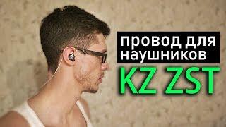KZ ZST провід для навушників