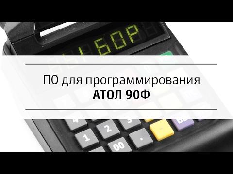ПО для программирования АТОЛ 90Ф