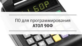 ПО для програмування АТОЛ 90Ф
