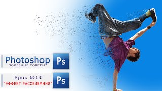 """Полезные советы Photoshop. Урок №13 """"Эффект рассеивания"""""""