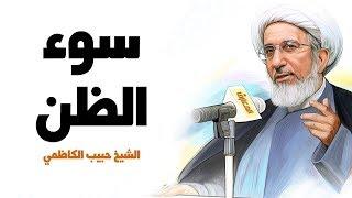 سوء الظن - الشيخ حبيب الكاظمي