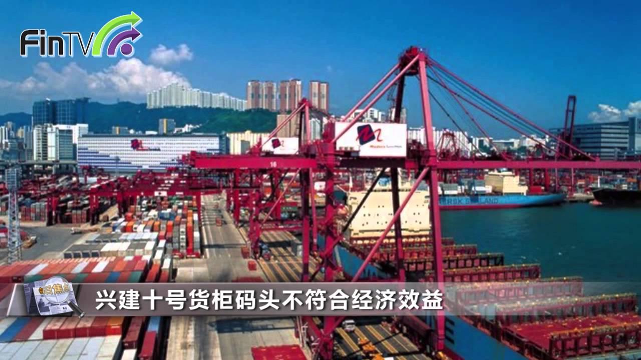 【財經新聞】港府不建議興建十號貨櫃碼頭 - YouTube