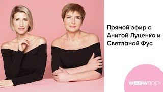 Прямой эфир с Анитой Луценко и Светланой Фус. Минусы и плюсы разных диет.