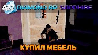 Diamond RP Sapphire #22 - Купил мебель [Let's Play](Мой ник - Leo_Auditore / Вводите при регистрации :3 Группа ВК - http://vk.com/powergamingofficial Подписка на канал - https://www.youtube.com/cha..., 2014-12-22T09:54:06.000Z)