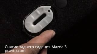 Трудовые будни PCavto. Серия 46. Снятие заднего сидения Mazda 3 (pcavto.com)