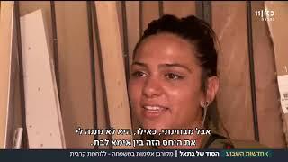 לוחמת: למרות חייה הקשים, בת-אל בוחבוט לא ויתרה וסיימה מסלול חי