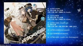 「ASTRO=CHORD」X-fade試聴Ⅱ