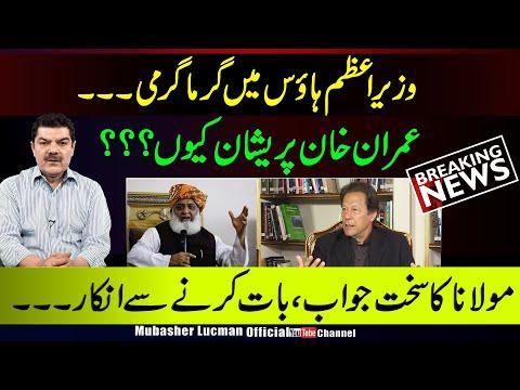 Mubasher Lucman: عمران خان پریشان کیوں ہیں۔۔؟