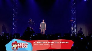Download Сергей Жуков и Bahh Tee - Крылья (Live @ Arena Moscow, 2013) Mp3 and Videos