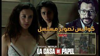 حصريا 🚨: كواليس تصوير المسلسل الشهير ' La Casa De Papel'
