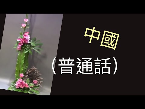 (普通話)中級插花 Intermediate-Level Arrangement by Perry Yang,Designer of Floral Art 2OOO