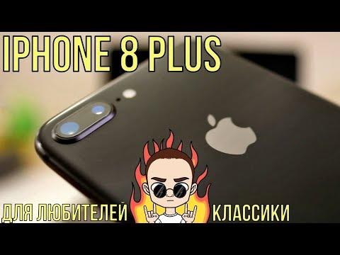 IPhone 8 Plus - Стоит купить или избавиться? ОБЗОР снят на Iphone XR