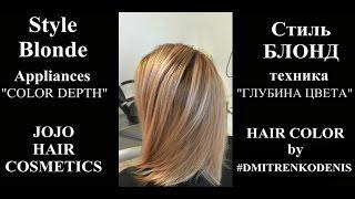 Техника Затемнение корней №4 | Style Blonde (appliances