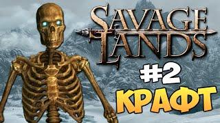 Savage Lands - Уроки Выживания в Снегах #2