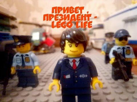 Привет президент 1 серия - Lego Life