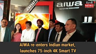AIWA re-enters Indian market, launches 75-inch 4K Smart TV, Home Audio and more
