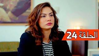 الطائر المبكرالحلقة 24 Erkenci Kuş