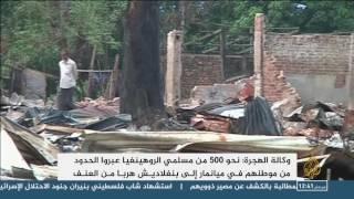 الجيش يدمر 1200 منزل في قرى مسلمة غربي ميانمار