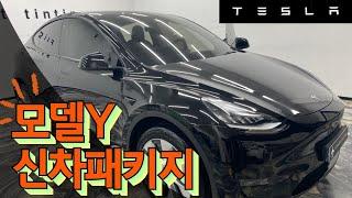 테슬라 모델Y 썬팅l 모델Y 신차패키지l 모델Y 블랙박…