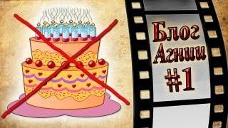 Блог Агнии # 1. Уже не торт