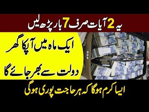 Sirf 2 Qurani Ayat Ka Wazifa | Wazifa For Money Problems