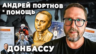 Андрей Портнов и