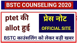 bstc 2020!bstc exam 2020!bstc counseling 2020 latest news!bstc 1st & 2nd year exam date !bstc news