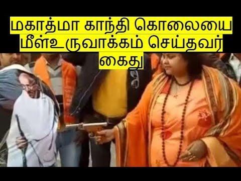மகாத்மா காந்தியை சுட்டுக்கொன்றவர் கைது | IN4net