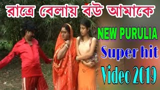 রাত্রি বেলা বউ আমাকে  # new purulia video song 2019 # Vakto Das - Shilpa Music # new purulia video