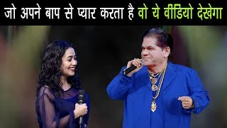 Neha Kakkar With Father | OMG First Time Emotional Song | Bollywood Latest
