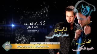 محمود شكري وسامر الموصلي عيون الغزال ( كان زمان ) 0788154154 - 0799339662