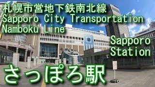 札幌市営地下鉄南北線 さっぽろ駅に潜ってみた Sapporo Station. Sapporo City Transportation Namboku Line