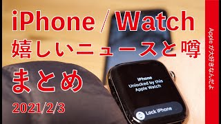 マスク装着時iPhoneをWatchでロック解除!などiPhone/Watchの嬉しいニュースと噂のまとめ 2021/2/03・iOS 14.5Betaや SE Plus/13など10日間